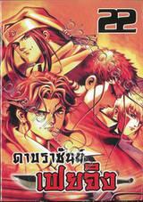 ดาบราชันย์ เฟยจิง เล่ม 22