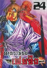 ดาบราชันย์ เฟยจิง เล่ม 24