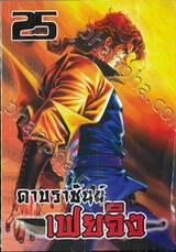 ดาบราชันย์ เฟยจิง เล่ม 25