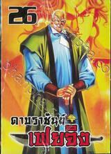 ดาบราชันย์ เฟยจิง เล่ม 26