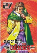 ดาบราชันย์ เฟยจิง เล่ม 27