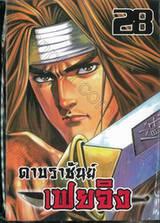 ดาบราชันย์ เฟยจิง เล่ม 28