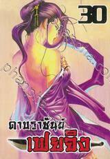 ดาบราชันย์ เฟยจิง เล่ม 30