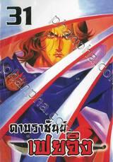ดาบราชันย์ เฟยจิง เล่ม 31