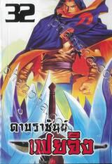 ดาบราชันย์ เฟยจิง เล่ม 32