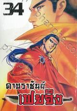 ดาบราชันย์ เฟยจิง เล่ม 34