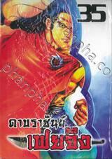 ดาบราชันย์ เฟยจิง เล่ม 35