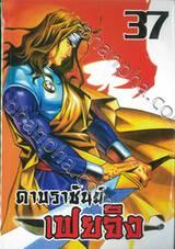 ดาบราชันย์ เฟยจิง เล่ม 37