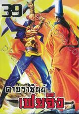 ดาบราชันย์ เฟยจิง เล่ม 39