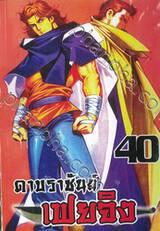 ดาบราชันย์ เฟยจิง เล่ม 40
