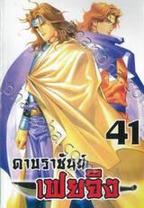 ดาบราชันย์ เฟยจิง เล่ม 41