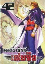 ดาบราชันย์ เฟยจิง เล่ม 42