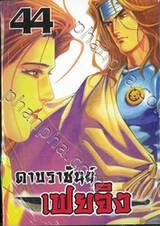 ดาบราชันย์ เฟยจิง เล่ม 44