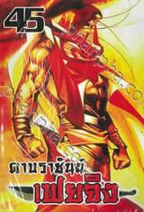 ดาบราชันย์ เฟยจิง เล่ม 45