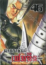 ดาบราชันย์ เฟยจิง เล่ม 46