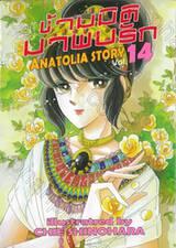 ข้ามมิติมาพบรัก ANATOLIA STORY เล่ม 14