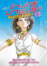 ข้ามมิติมาพบรัก ANATOLIA STORY เล่ม 15
