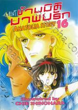 ข้ามมิติมาพบรัก ANATOLIA STORY เล่ม 16