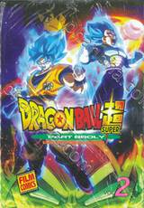 DRAGONBALL SUPER PART BROLY เล่ม 01 (Film Comics)