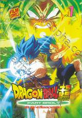 DRAGONBALL SUPER PART BROLY เล่ม 02 (Film Comics)