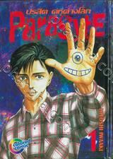 ParasytE ปรสิต คู่หูต่างโลก เล่ม 01 (พิมพ์สี่สี / ปกแข็ง)