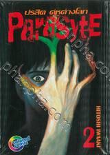 ParasytE ปรสิต คู่หูต่างโลก เล่ม 02 (พิมพ์สี่สี / ปกแข็ง)