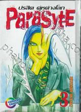 ParasytE ปรสิต คู่หูต่างโลก เล่ม 03 (พิมพ์สี่สี / ปกแข็ง)
