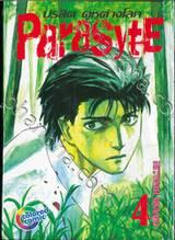 ParasytE ปรสิต คู่หูต่างโลก เล่ม 04 (พิมพ์สี่สี / ปกแข็ง)