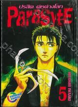 ParasytE ปรสิต คู่หูต่างโลก เล่ม 05 (พิมพ์สี่สี / ปกแข็ง)