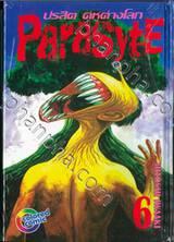 ParasytE ปรสิต คู่หูต่างโลก เล่ม 06 (พิมพ์สี่สี / ปกแข็ง)