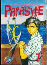 ParasytE ปรสิต คู่หูต่างโลก เล่ม 07 (พิมพ์สี่สี / ปกแข็ง)