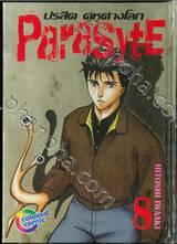 ParasytE ปรสิต คู่หูต่างโลก เล่ม 08 (พิมพ์สี่สี / ปกแข็ง)