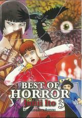BEST OF HORROR 3 (เล่มเดียวจบ)