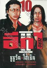 เรียกเขาว่าอีกา Zero II ซูซูรัน x โฮเซ็น เล่ม 10