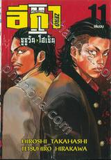 เรียกเขาว่าอีกา Zero II ซูซูรัน x โฮเซ็น เล่ม 11 (เล่มจบ)