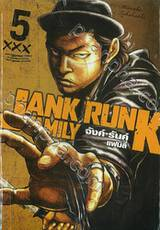 JANK RUNK FAMILY จังค์ รันค์ แฟมิลี่ XXX เล่ม 05