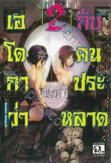 เอโดกาว่ากับคนประหลาด เล่ม 02