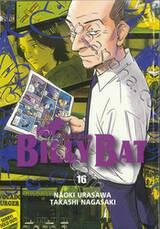 BILLY BAT บิลลี่ แบท เล่ม 16