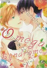 Omega Syndrome โอเมก้า ซินโดรม เล่ม 03 (จบ)