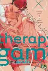 เกมสมานใจ therapy game เล่ม 02 (เล่มจบ)