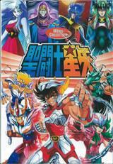 SAINT SEIYA MOVIE COLLECTION เล่ม 01 - 04 (Boxset)
