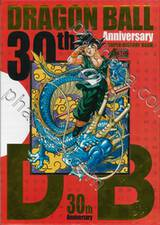 DRAGON BALL SUPER HISTORY BOOK 30th Anniversary