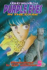 PURPLE EYES นัยน์ตาเธอสีม่วง เล่ม 05