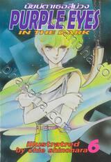 PURPLE EYES นัยน์ตาเธอสีม่วง เล่ม 06