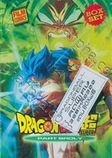 DRAGONBALL SUPER PART BROLY เล่ม 01 - 02 (Film Comics) +