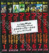 ParasytE ปรสิต คู่หูต่างโลก เล่ม 01 - 08 + กล่องสะสม (Boxset) (ราคาพิเศษ)