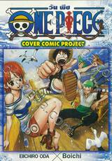 วัน พีซ - One Piece Cover Comic Project