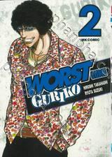 WORST GAIDEN GURIKO เล่ม 02