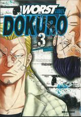 WORST GAIDEN DOKURO เล่ม 03