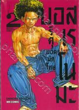 ริคุ ยอดนักโทษนอกตำนาน บอสเรโนมะ เล่ม 02